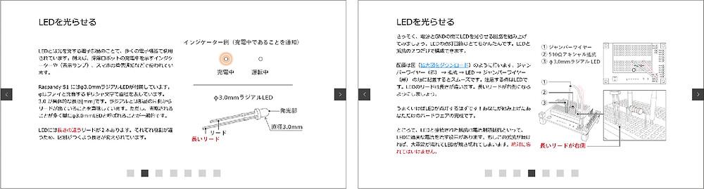 電子工作 LED テキスト