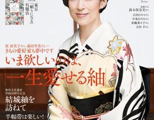 美しいキモノ2020年秋号に弊社「六文字屋半兵衛」と「貴瑛」が多数掲載