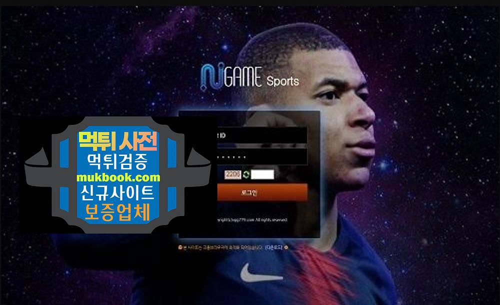 N게임 먹튀 VGG779.COM - 먹튀사전 신규토토사이트 먹튀검증
