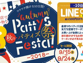 9/13更新:秋のパティズ祭セール開催!
