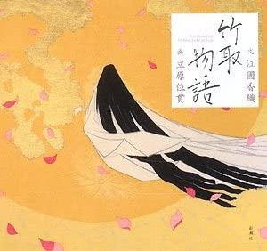 〝竹取物語〟言霊解釈!