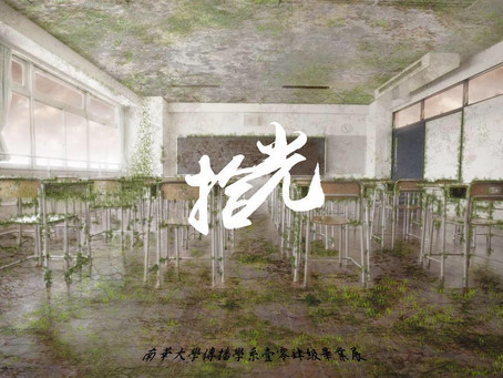 活動|104級傳播學系畢業展覽--Nhu•Doc_拾光