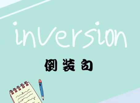 實用作文句型—inversion倒裝句