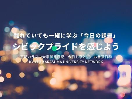 今日も京とて、お番茶日和|京都カラスマ大学学長日記(4/14)