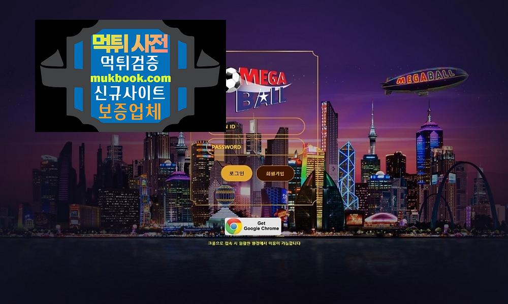 메가볼 먹튀 mg-pw.com - 먹튀사전 먹튀확정 먹튀검증 토토사이트