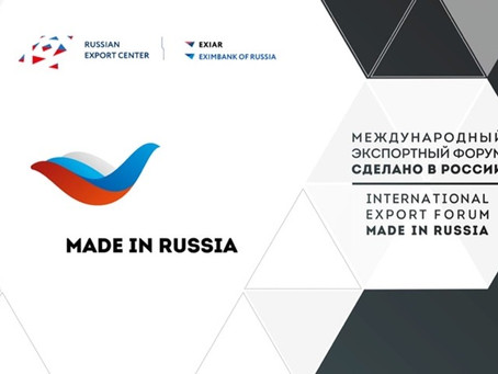 Международный экспортный форум «Сделано в России