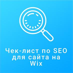 Чек-лист по SEO для сайт на Wix