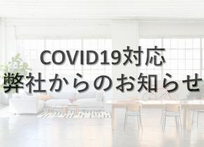 COVID19対応 弊社からのお知らせ(2020年10月)