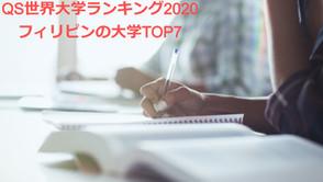 QS世界大学ランキング2020、フィリピンの大学TOP7