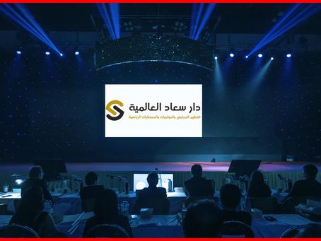 مدخل في إدارة الفعاليات Events Management