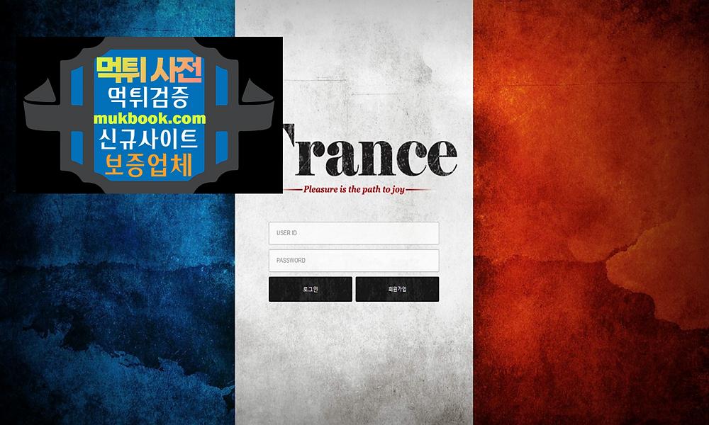 프랑스 먹튀 fce-01.com - 먹튀사전 먹튀확정 먹튀검증 토토사이트