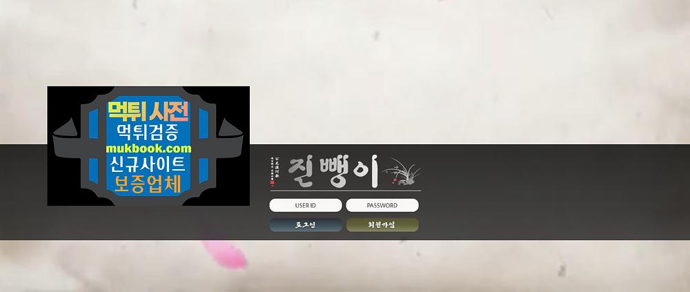 진뺑이 먹튀 WSC-001.COM - 먹튀사전 신규토토사이트 먹튀검증