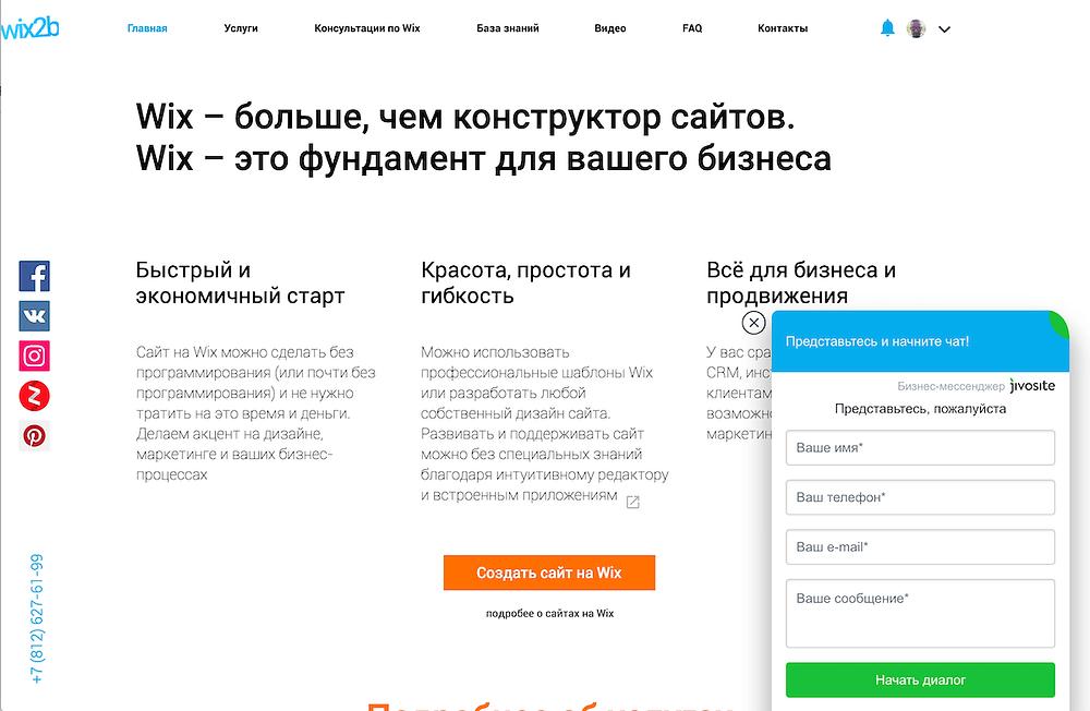 Онлайн-чат JivoSite для сайта на Wix