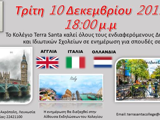 Βραδιά Σπουδών : Αγγλία, Ιταλία, Ολλανδία
