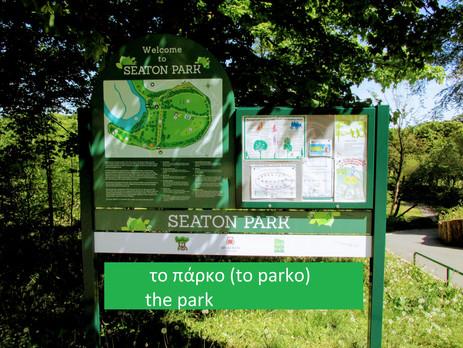 Το πάρκο (to parko) ~ Τhe park