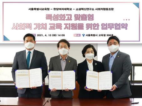 서울시교육청-한양여대-소셜혁신연구소 사회적협동조합 업무협약 체결