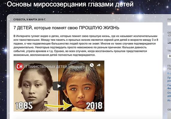 """Новое в блоге """"Основы миросозерцания глазами детей"""""""