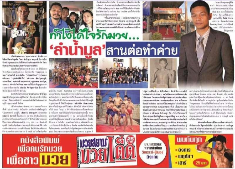 fama singapore kru yo lamnamoon thailand sports newspaper