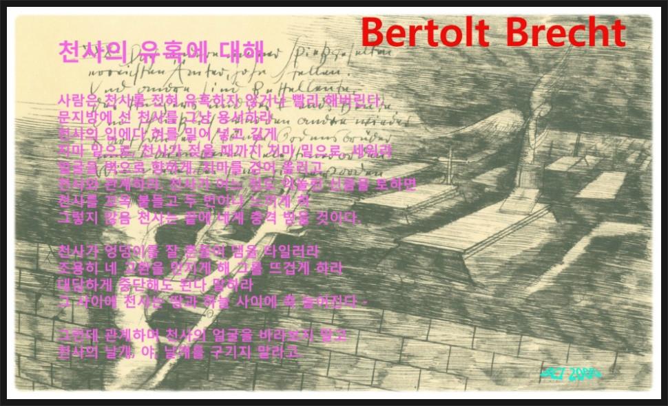 Brecht, Über die Verführung von Engeln