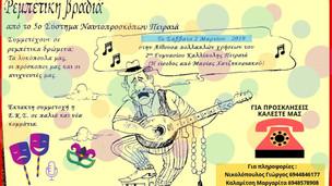 Μουσική εκδήλωση 5ου Συστήματος Ναυτοπροσκόπων Πειραιά