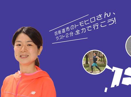 GOGO2021に市河 麻由美さん登場!