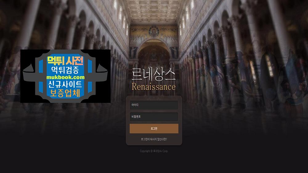 르네상스 먹튀 RSS-MVP.COM - 먹튀사전 신규토토사이트 먹튀검증