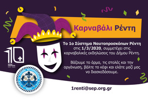 Οι Πρόσκοποι του Ρέντη στο καρναβάλι του 2020