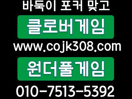 """바둑이게임 사이트 : 클로버게임 """" 원더풀게임 온라인바둑이 1등급 AA+"""