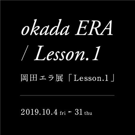 10月の展示は4日(金)からokada ERA / Lesson.1  ( 岡田エラ展「Lesson.1」)