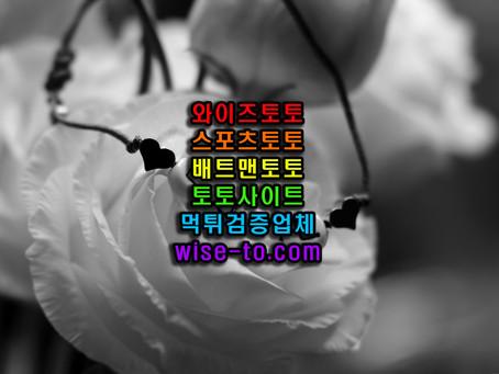 원탑 먹튀검증 [토토사이트]