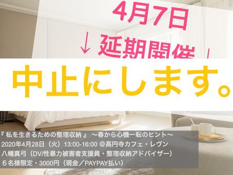 【中止決定】4月28日・延期開催・「私を生きるための整理収納 〜春から心機一転のヒント〜」