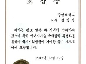 김민성 교수님 산업통상자원부 장관상 수상