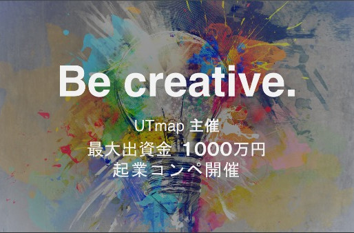 【最大出資金1000万円】起業コンペ開催!!