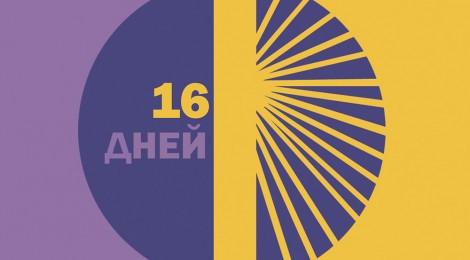 «16 днів проти гендерного насильства»
