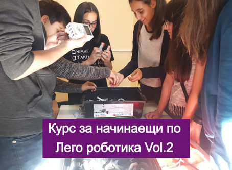 Завърши курса по Лего роботика за начинаещи Vol.2 - 2019
