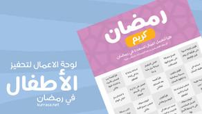نشاطات للاطفال في رمضان لتحفيزهم من كراسة