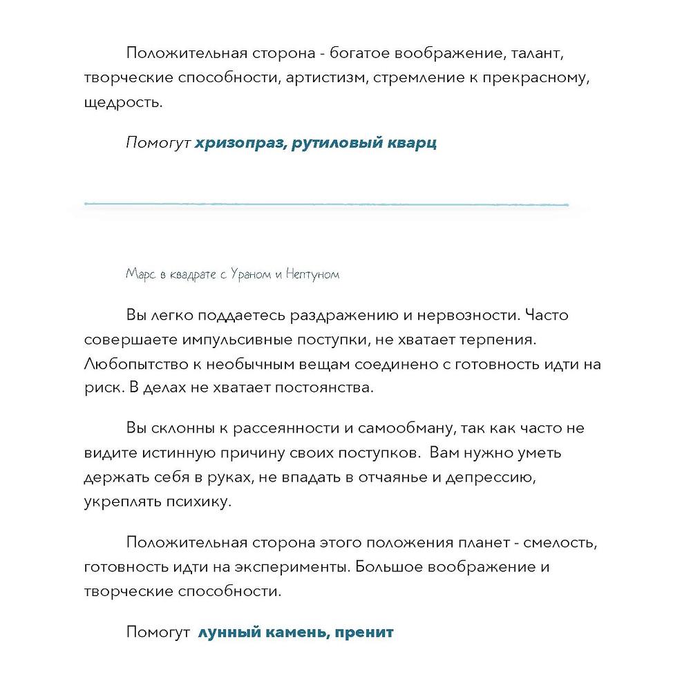 Описание напряженных аспектов в гороскопе