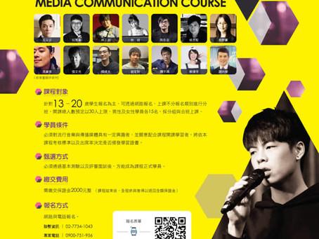 活動 2019第三期新流行音樂與媒體傳播課程