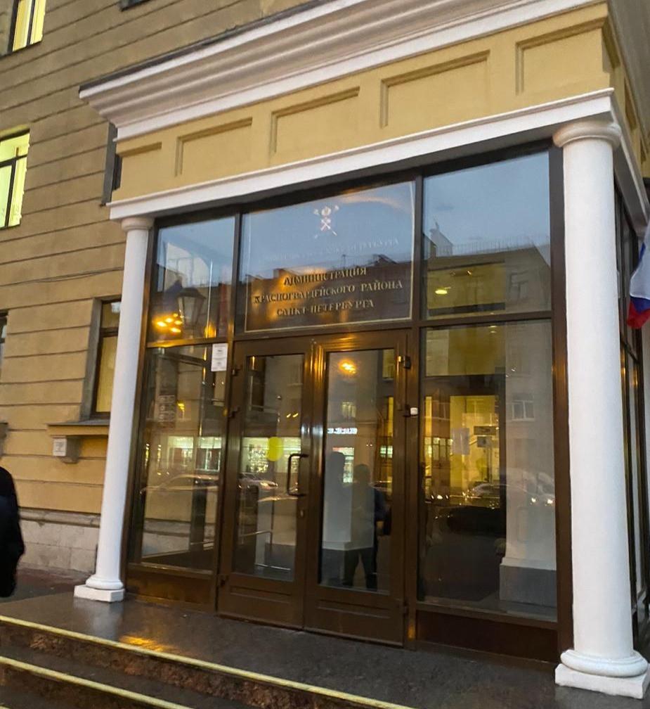 Администрация Красногвардейского района - кода нет