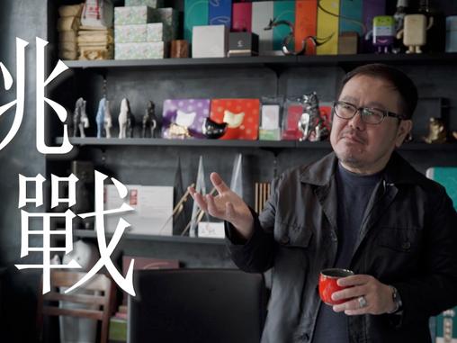 十二年磨一劍的生活設計實驗「十二肖」——設計師劉小康專訪 – TARTEz
