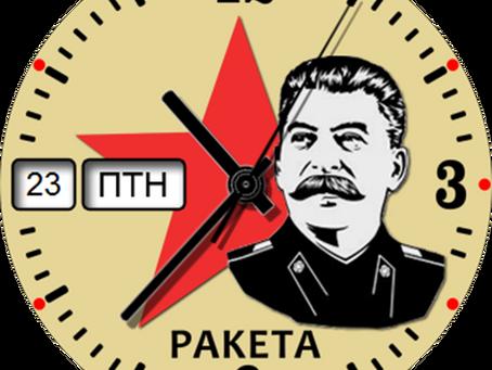 Два циферблата со Сталиным