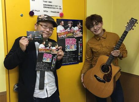 本日FMaiai『コーデBOX!』タナコレ出演