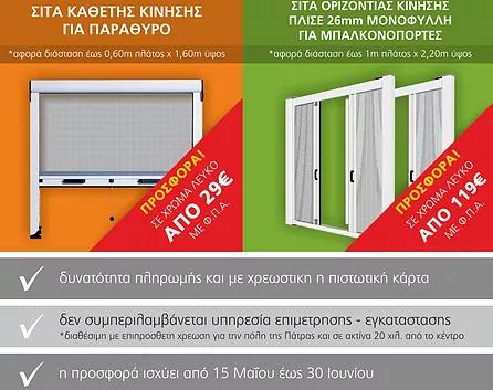 Σίτες ελληνικής κατασκευής