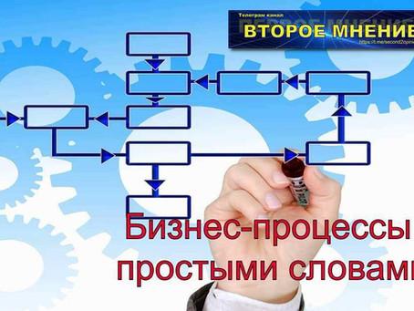 Бизнес-процессы простыми словами
