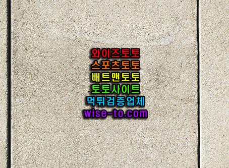 파랑 먹튀검증 [스포츠토토]