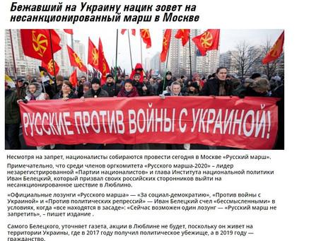 Иван Белецкий: «Сейчас возможен один лозунг — «Русский марш не запретить»