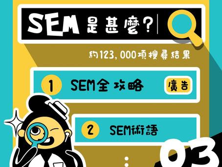 【#3 SEM全攻略-到底SEM是甚麼?📊】