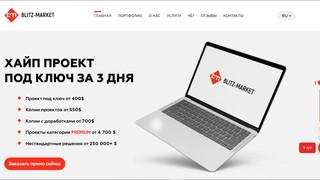 Blitz Market - студия инвестиционных проектов под ключ