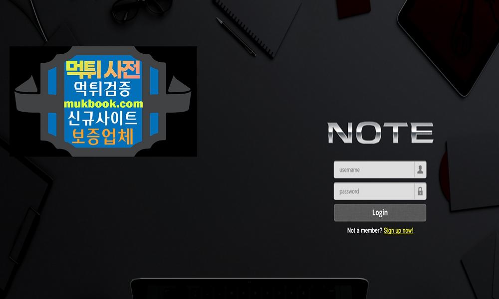 노트 먹튀 NTR089.COM - 먹튀사전 신규토토사이트 먹튀검증