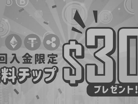 ワンダーカジノ 【仮想通貨限定】無料チップ$30をプレゼント!